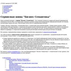 """Сервисная шина """"Бизнес Семантика"""""""