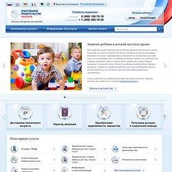 Портал государственных услуг Российской Федерации