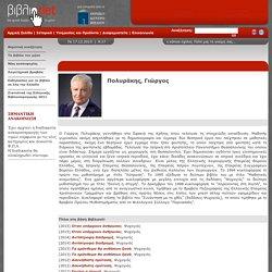 Γιώργος Πολυράκης