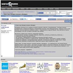 Палю тему: Интернет-магазин в Беларуси - Форум о поисковых системах - Pentadactyl