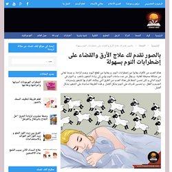 بالصور نقدم لك علاج الأرق والقضاء على إضطرابات النوم بسهولة