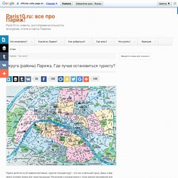 Округа Парижа: где жить туристу