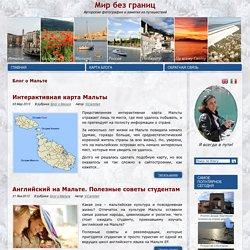 Блог о Мальте