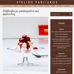 Πάβλοβα με μασκαρπόνε και φράουλες - Στέλιος Παρλιάρος