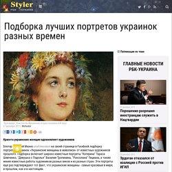 Подборка лучших портретов украинок разных времен