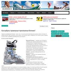 Как выбрать правильные горнолыжные ботинки?