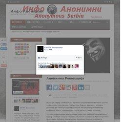 Анонимна Револуција - пут ка Слободи почиње првим кораком
