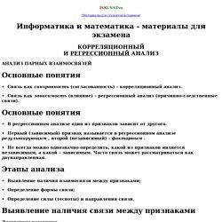Лекции Л.И. Бородкина - КОРРЕЛЯЦИОННЫЙ И РЕГРЕССИОННЫЙ АНАЛИЗ