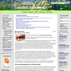 Две теории Зрения - Клуб Здоровья - информационный портал о здоровье и оздоровлении