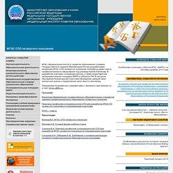 Федеральный Институт Развития Образования » ФГОС СПО четвертого поколения