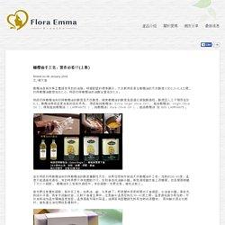 橄欖油手工皂,製作必看!!(上集) - 芙兒愛瑪手工皂
