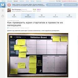 Как проверить идеи стартапов и провести их валидацию / Мегамозг