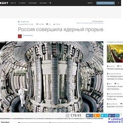 Россия совершила ядерный прорыв