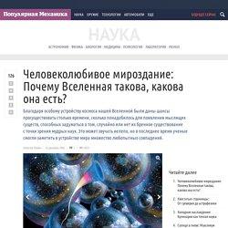 Человеколюбивое мироздание: Почему Вселенная такова, какова она есть?