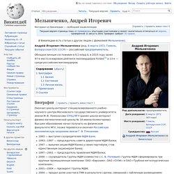 Мельниченко, Андрей Игоревич