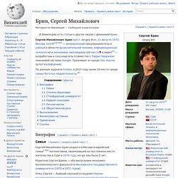Брин, Сергей Михайлович