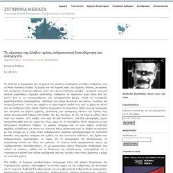 Το πέρασμα της Λέσβου: κρίση, ανθρωπιστική διακυβέρνηση και αλληλεγγύη : ΣΥΓΧΡΟΝΑ ΘΕΜΑΤΑ