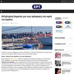 Αλληλεγγύη διαρκείας για τους πρόσφυγες στα νησιά του Αιγαίου