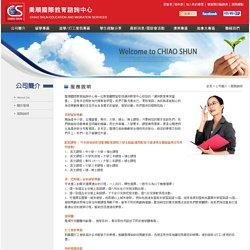 喬順國際教育諮詢中心-服務說明