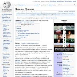 Вавилон (фильм, 2006)