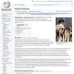 Маунтинмены