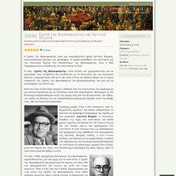 Σχολή της Φρανκφούρτης και Κριτική Θεωρία
