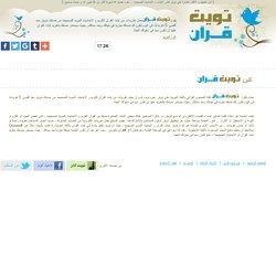 تويت قرآن