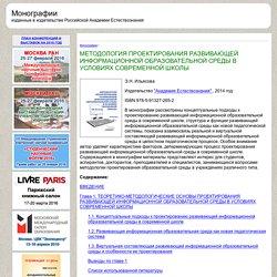 МЕТОДОЛОГИЯ ПРОЕКТИРОВАНИЯ РАЗВИВАЮЩЕЙ ИНФОРМАЦИОННОЙ ОБРАЗОВАТЕЛЬНОЙ СРЕДЫ В УСЛОВИЯХ СОВРЕМЕННОЙ ШКОЛЫ - Монографии - Российская Академия Естествознания