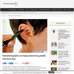 Καταπολεμήστε το στρες κάνοντας μασάζ στο αυτί σας – Εναλλακτική Δράση