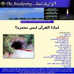 القرآن ليس معجزة؛ مشاكل لغوية، علمية، وتاريخية؛ متناقضات؛ نسخ؛ ووحي شيطاني