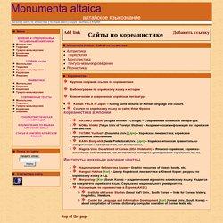 Ссылки на сайты по алтаистике