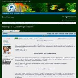 Параметри на водата за Сборен аквариум Форум акваристика за любители