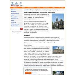 Αξιοθέατα και τουριστικές περιοχές του Άμστερνταμ