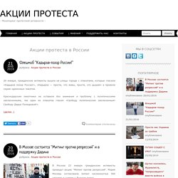 blog o protestach od 2013 Акции протеста в России