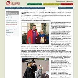 Санкт-Петербургский христианский университет - М.С. Каретникова - почетный доктор исторического богословия СПбХУ