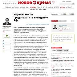 Богдан Данилишин: Украина могла предотвратить нападение РФ