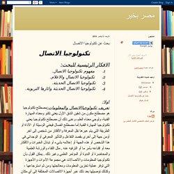 مصر بخير: بحث عن تكنولوجيا الاتصال