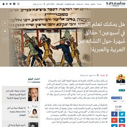 هل يمكنك تعلم العبرية في أسبوعين؟ حقائق مُبهرة حول التشابه بين العربية والعبرية!