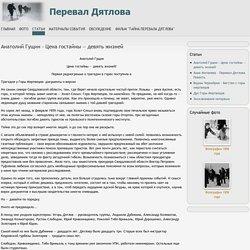 Анатолий Гущин - Цена гостайны — девять жизней
