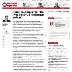 Богдан Данилишин: Путин еще вернется. Что нужно знать о гибридных войнах