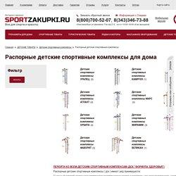 Распорные детские спортивные комплексы, купить ДСК в интернет магазине Спорт-Закупки