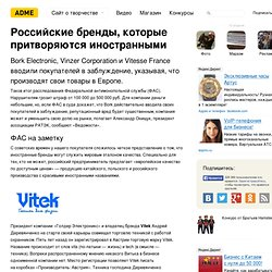 Российские бренды, которые притворяются иностранными - ФАС