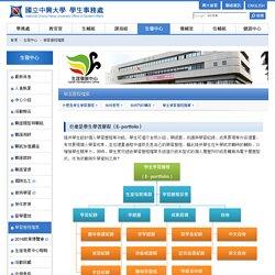 國立中興大學-E- portfolio