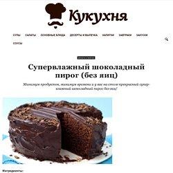 Супервлажный шоколадный пирог (без яиц)