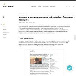 Минимализм в современном веб дизайне. Основные принципы