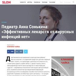 Педиатр Анна Сонькина: «Эффективных лекарств от вирусных инфекций нет»