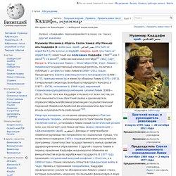 Каддафи, Муаммар