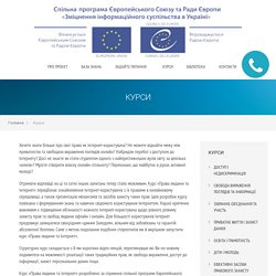 Курси - Права людини та iнтернет