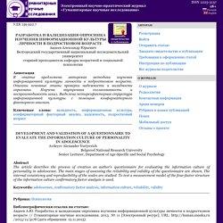 Авдеев А.Ю. Разработка и валидизация опросника изучения информационной культуры личности в подростковом возрасте
