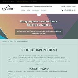 Контекстная реклама - заказать в Москве и в Казани, цена - Реаспект Промо